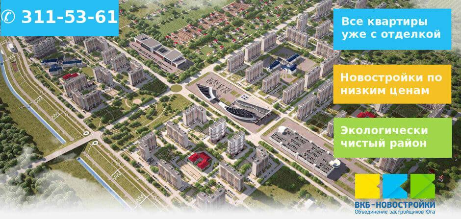 Плюсы покупки квартиры в ЖК Суворовском