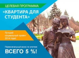 Акция ЖК Суворовского Квартира для студента