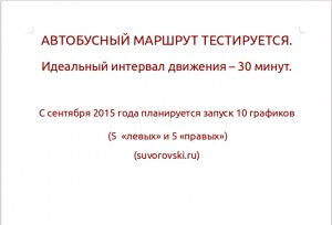 Расписание автобуса №18