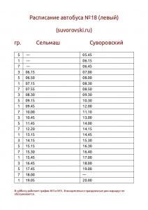 Расписание автобуса №18 (левый)