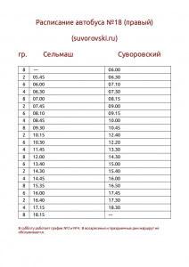 Расписание автобуса №18 (правый)