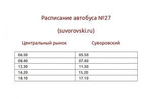 Время автобуса №27