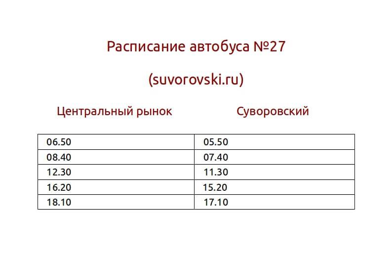 Расписание автобусов жк суворовский
