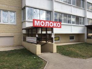 Молочный магазин в ЖК Суворовском