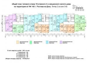 16 этажей 4 секции