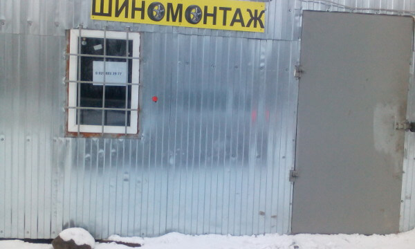 Про шиномонтаж в ЖК Суворовском
