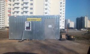 Шиномонтаж в Суворовском снова открыт