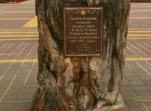 Закладка памятного камня в парке ЖК Суворовского