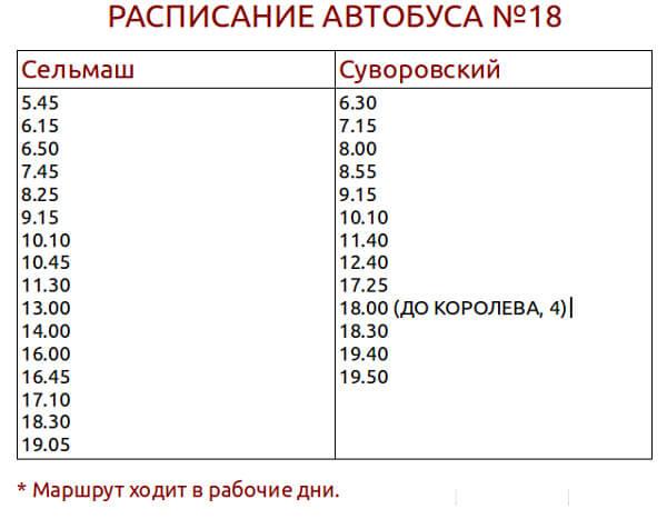 Расписание автобуса №18 до ЖК Суворовского