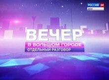 Разговор про ростовский городской транспорт