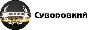 Группа Подслушано в Суворовском