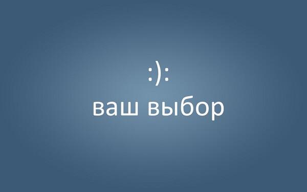 Выбор новой УК вместо Славянка