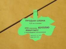 Борьба с расклейкой объявлений на подъездах в ЖК Суворовском