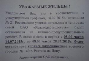 Объявление от УК Славянка про отключение горячей воды