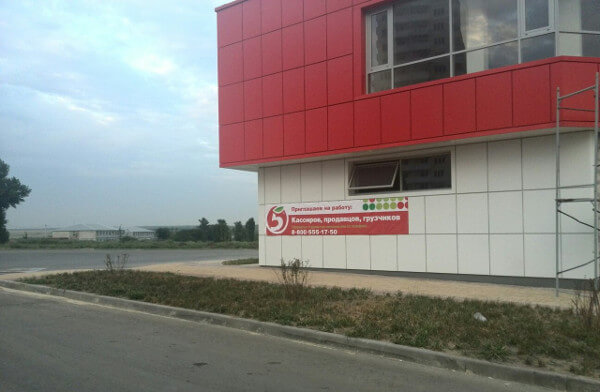 Супермаркет Пятерочка в ЖК Суворовском