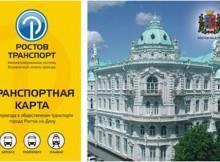 Транспортная карта Ростова-на-Дону