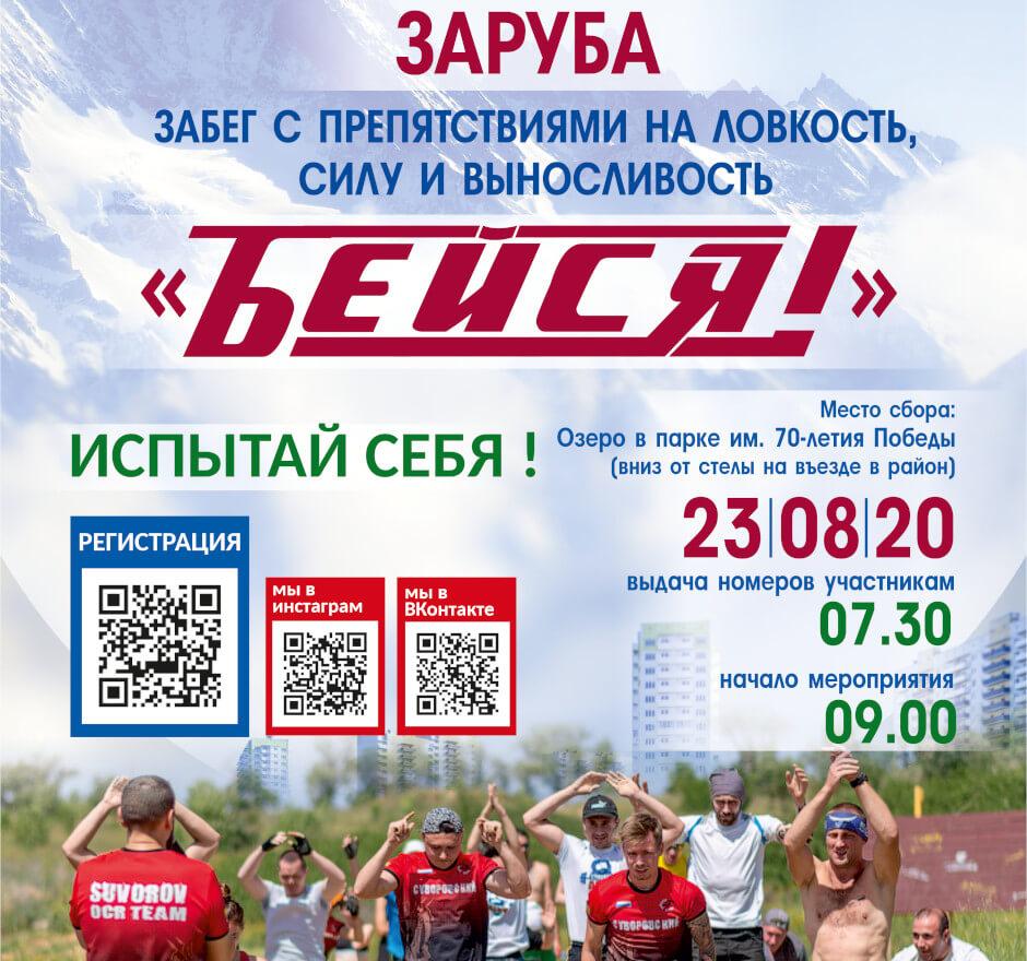 Заруба Бейся 23 августа 2020 года в ЖК Суворовский
