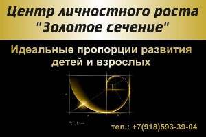 Центр личностного роста 'Золотое сечение'