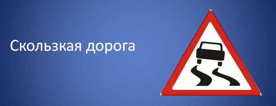 Скользкая дорога около ЖК Суворовского