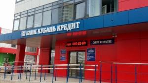 Банк КубаньКредит в ЖК Суворовском