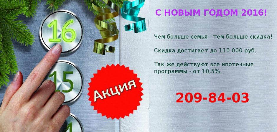 Акция в ЖК Суворовском к Новому Году 2016