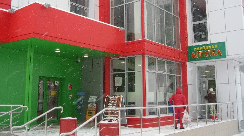 Аптека в 140-ом военном городке Суворовского