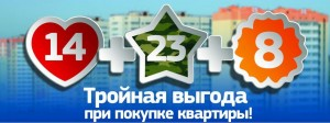 Скидки на квартиры в ЖК Суворовском