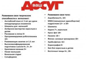 Развлечение и досуг для жителей ЖК Суворовского