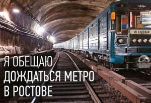 Шутки о метро в Ростове-на-Дону