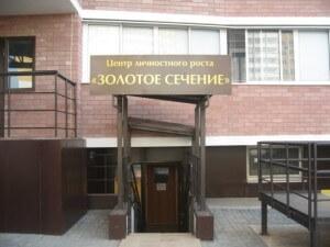 """ДЦ """"Золотое Сечение"""""""