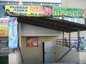 Магазин и вода