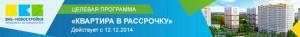 Купить квартиру от застройщика в ЖК Суворовском