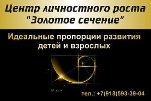 Центр Золотое Сечение в ЖК Суворовском