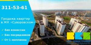 Продажа квартир в ЖК Суворовском от застройщика