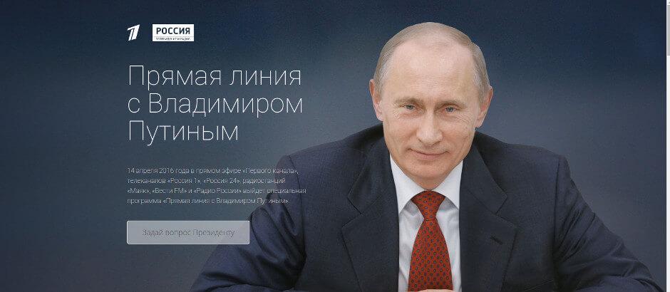 Прямая линия с Путиным 14 апреля 2016 года