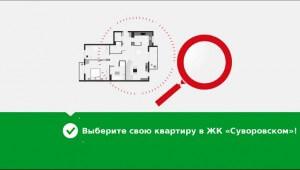 Цены, квадратура и соимость квартир в ЖК Суворовском