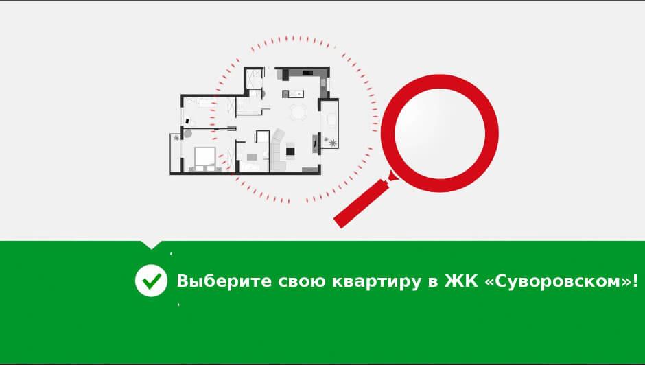 Цены, квадратура и стоимость квартир в ЖК Суворовском