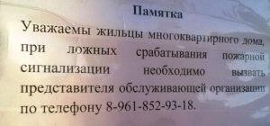 Пожарная сигнализация в Суворовском.