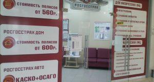 Офис компании Росгосстрах