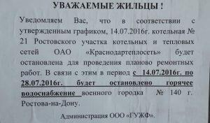 Отключение горячей воды в Суворовском летом 2016 года