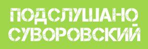 Группа ЖК Суворовского Подслушано