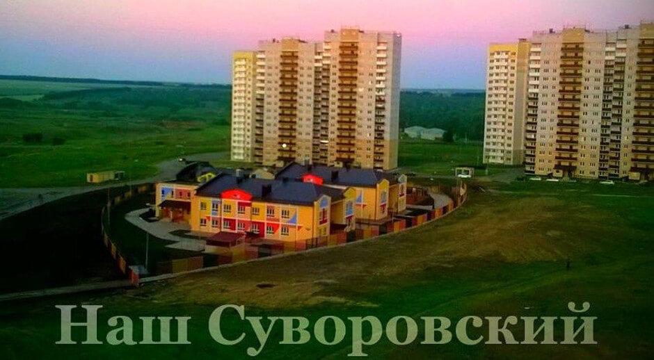 Детский сад ЖК Суворовского