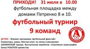 Футбольный турнир в ЖК Суворовском