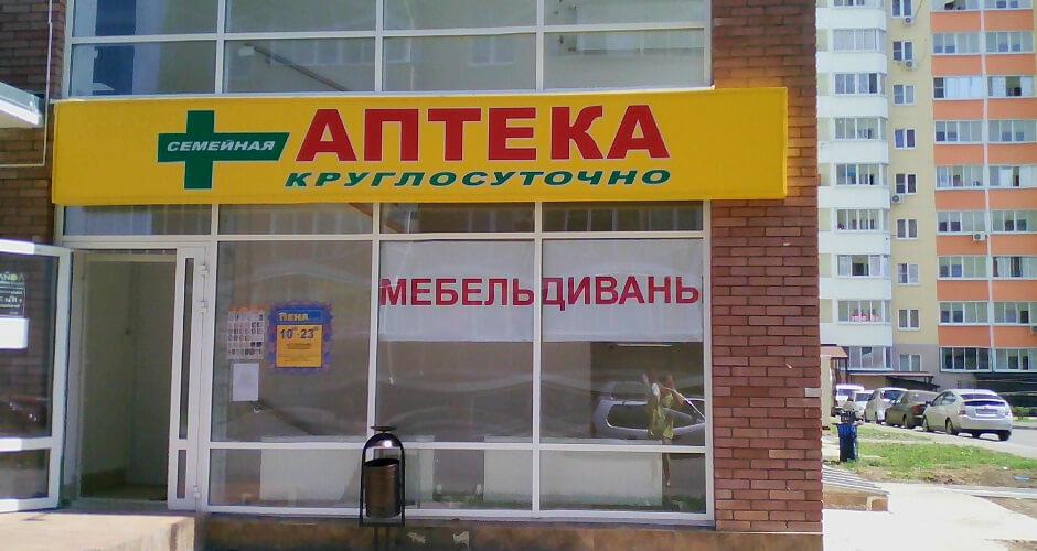 Круглосуточная аптека в Ж Суворовском