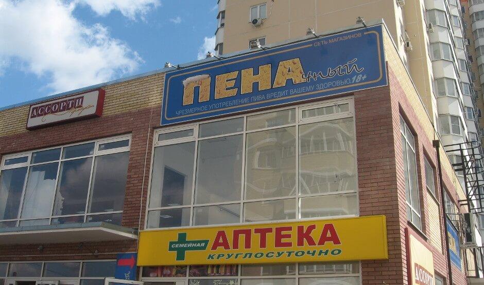 Пивной магазин ЖК Суворовского