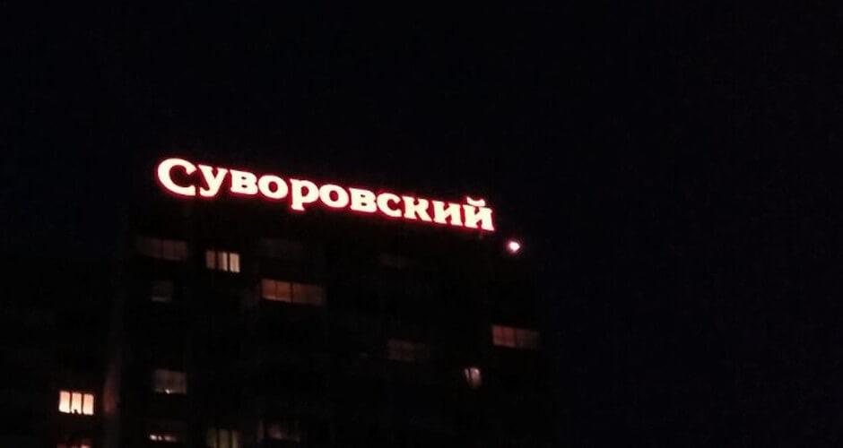 Надпись с названием района в ЖК Суворовском