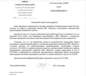 Ответ от администрации Октябрьского района
