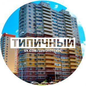 Типичный ЖК Суворовский