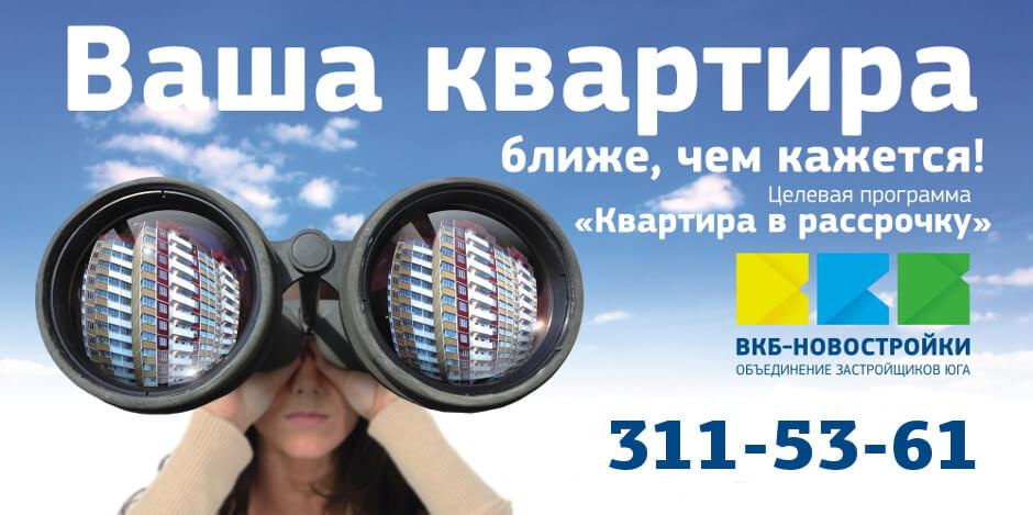 Квартира в ЖК Суворовском в рассрочку