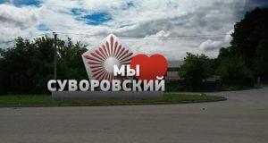 Стела в ЖК Суворовском